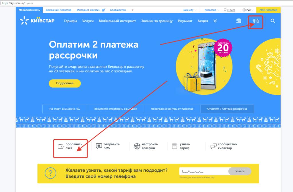 """1) Відтепер поповнити рахунок на """"Київстар"""" без комісії можна лише ..."""
