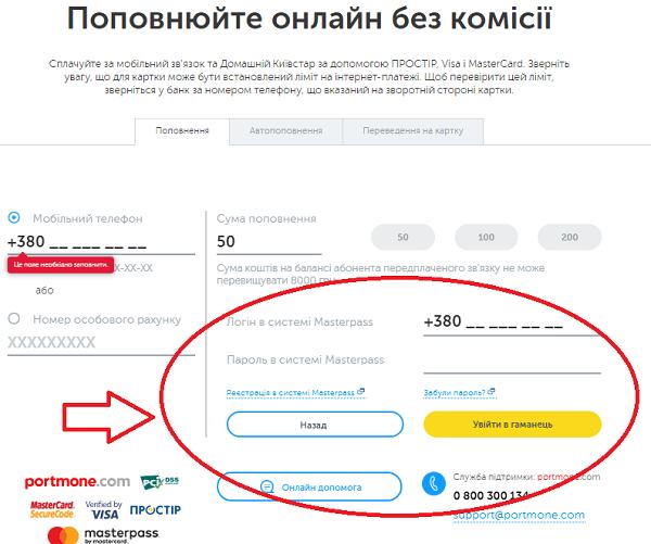 Мій Київстар – Додатки в Google Play