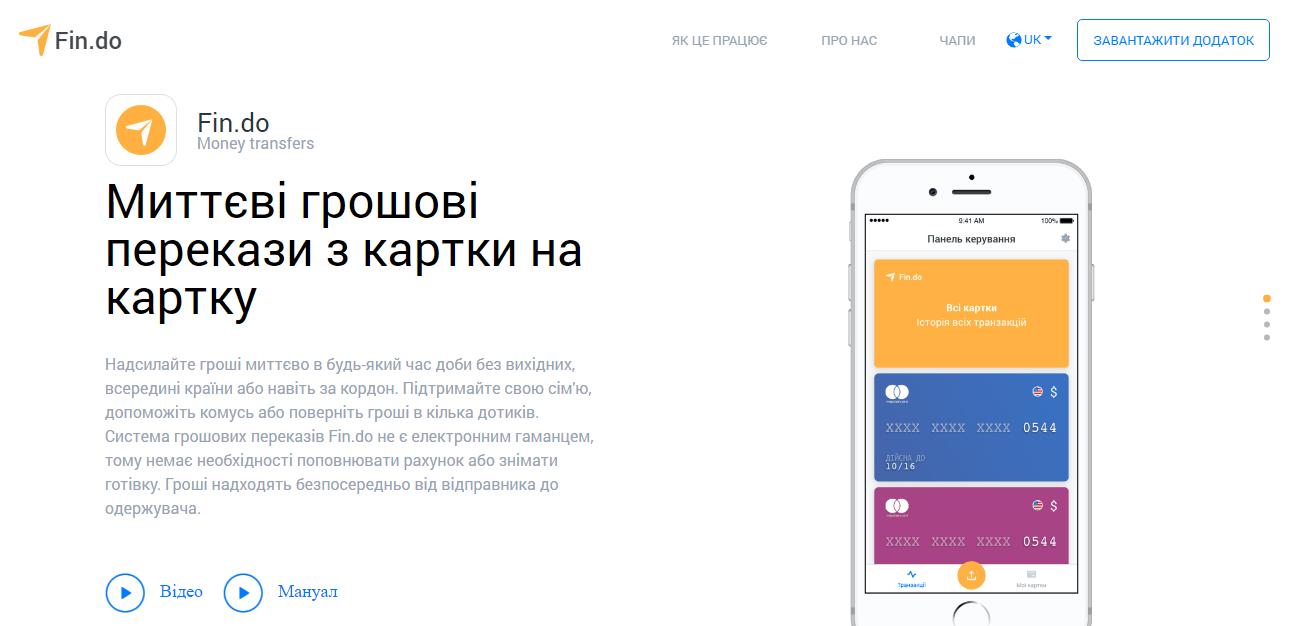 Як перевести гроші з Європи та Росії в Україну за мобільним номером