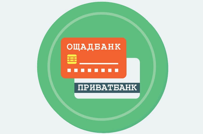 Як перевести гроші з картки Ощадбанку на картку Приватбанку: 4 доступні способи