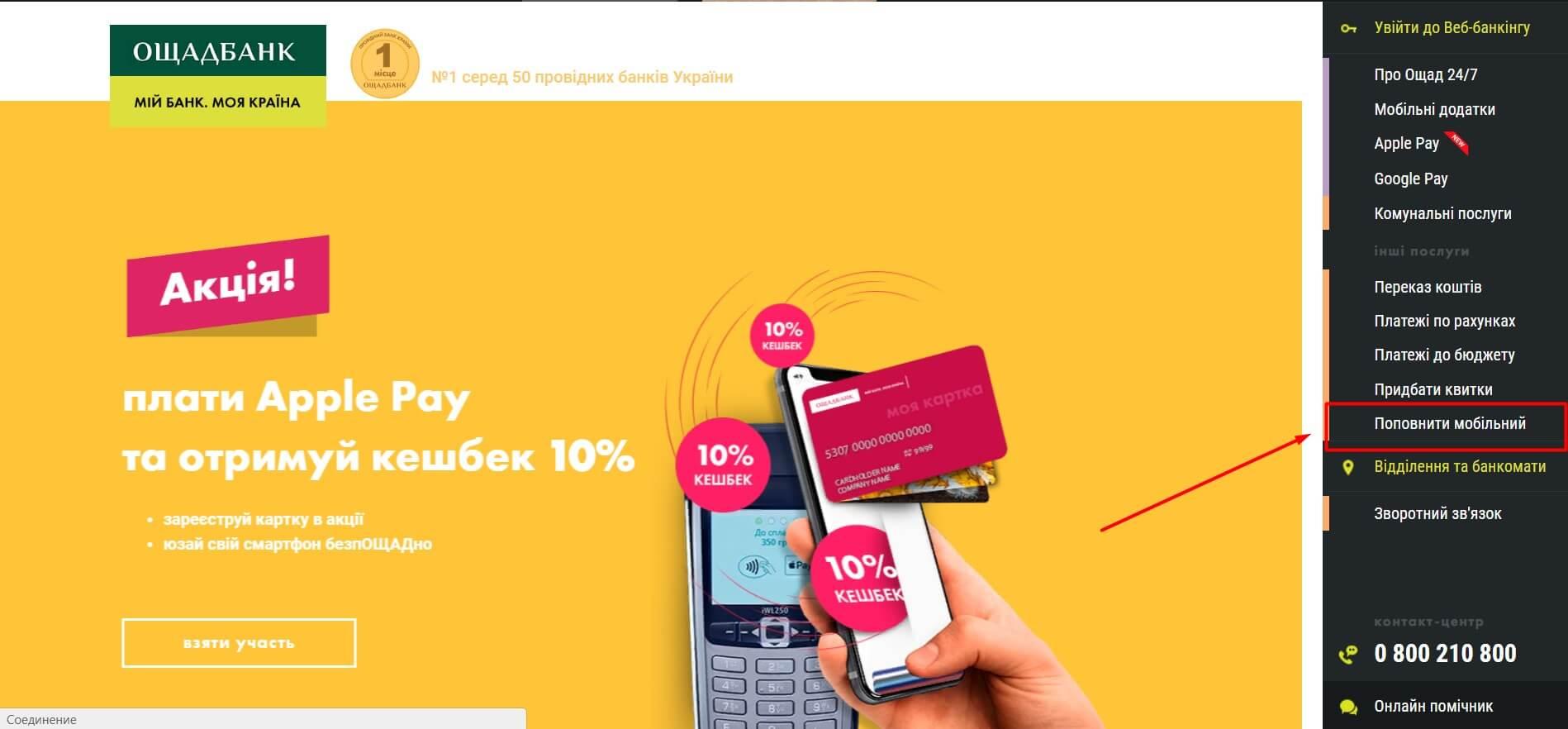 Як поповнити Інтертелеком через картку Ощадбанку: 4 доступні способи