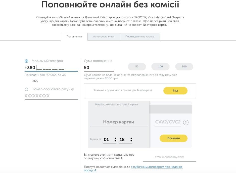 Як поповнити рахунок Київстару через банківську карту Ощадбанку: 5 простих способів