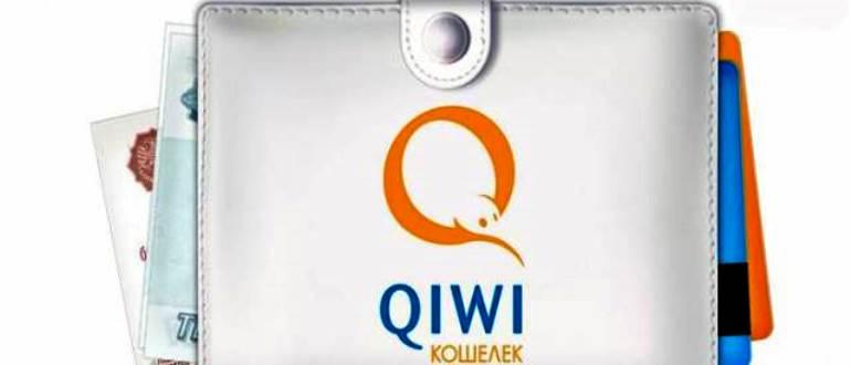 Як перевести гроші з Ощадбанку на QIWI: 2 доступних способи