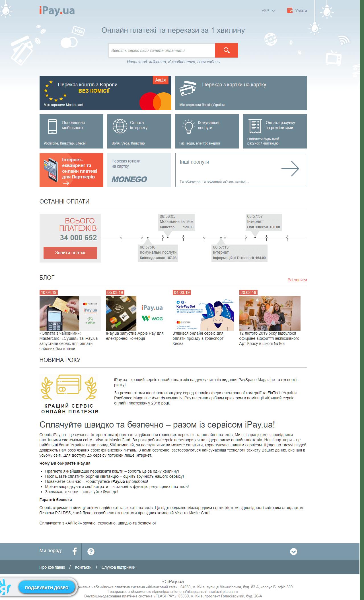 Сайт сервіс онлайн-платежів iPay.ua - відгук