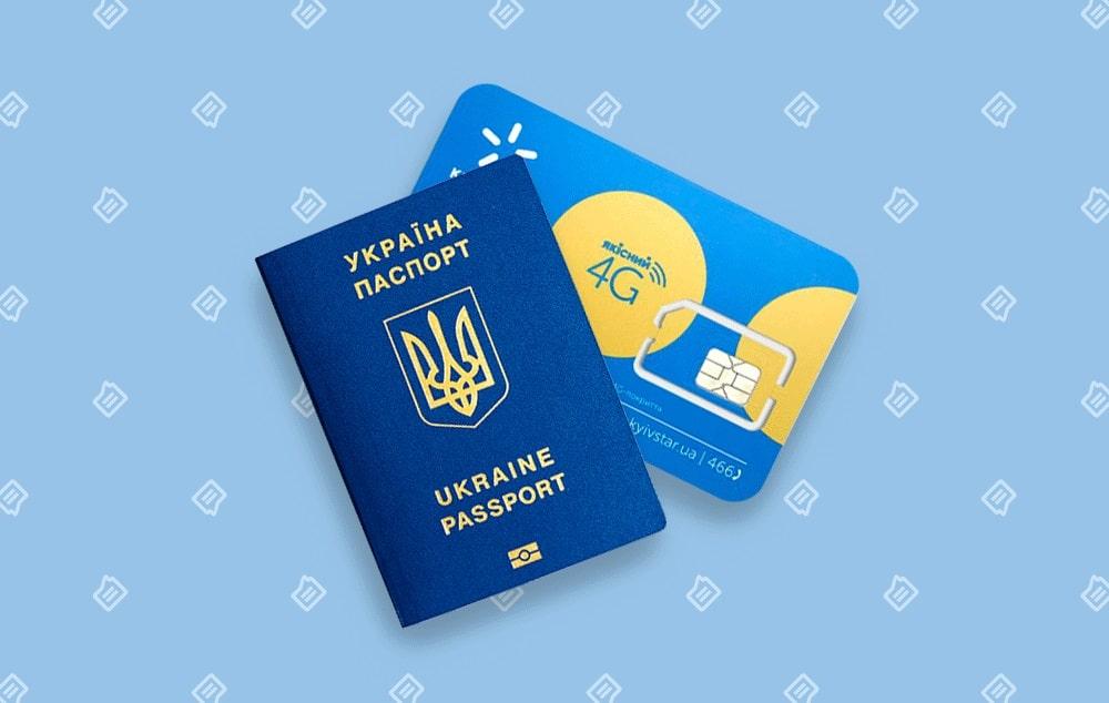 Як абонентам «Київстар» прив'язати паспорт до номеру. Інструкція