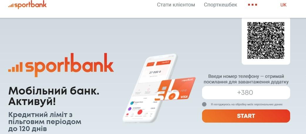 sportbank - мобільний банк