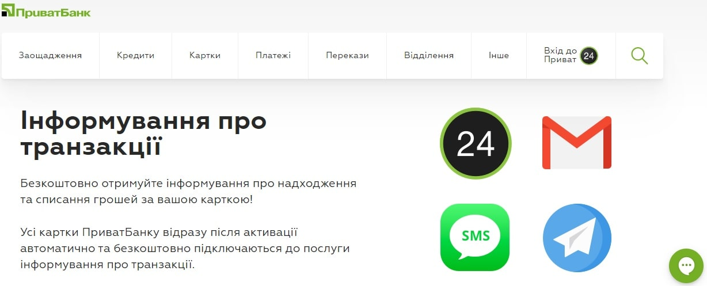 Як підключити SMS-банкінг в ПриватБанку