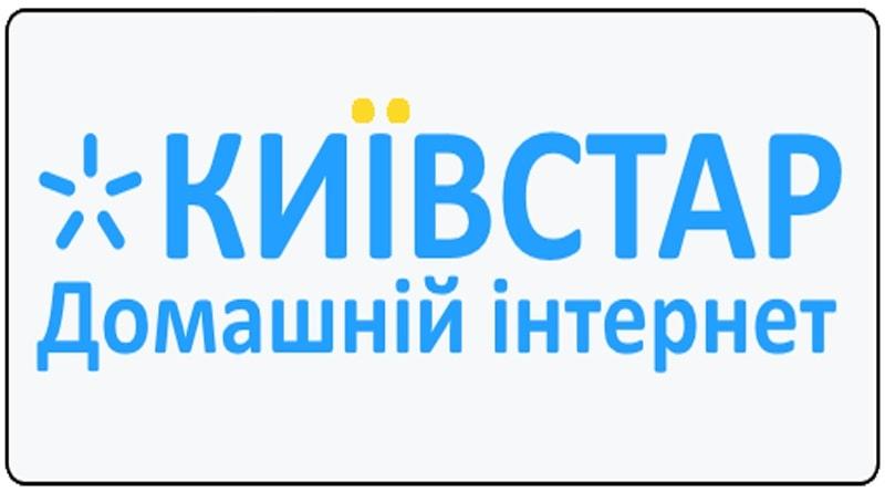 Домашній Інтернет Мій Київстар
