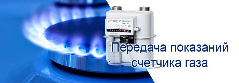 Как передать показатели счетчика газа?