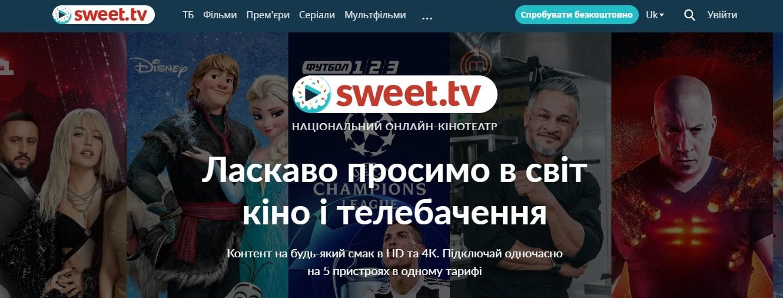 Особистий кабінет Sweet.tv