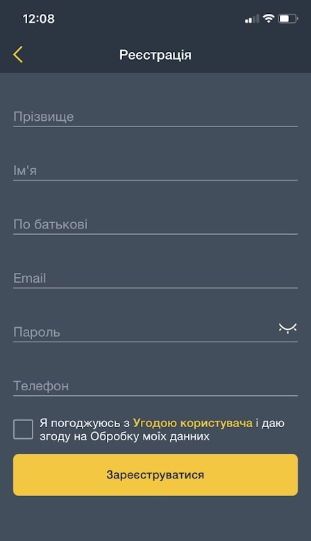 Мобільний додаток «Комуналка»