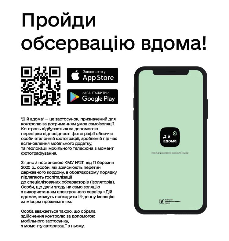 Мобільний додаток «Дій вдома»
