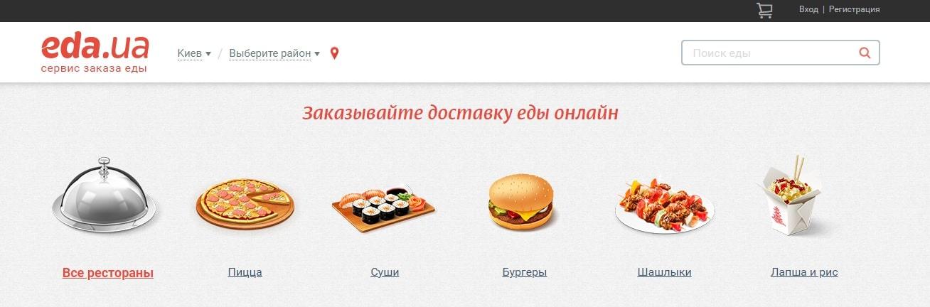 Eda.ua - сервіс доставки їжі