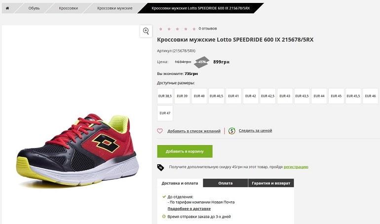 Інтернет-магазин Lotto-sport