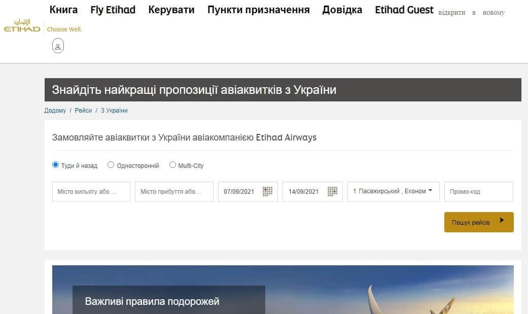 Авіакомпанія Etihad Airways