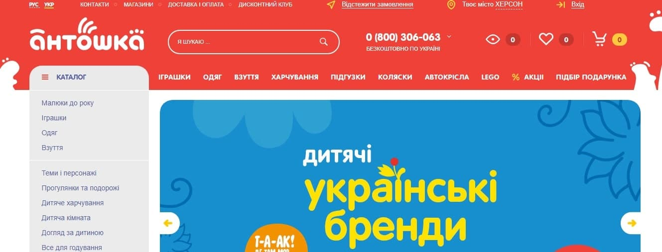 Інтернет-магазин «Антошка»