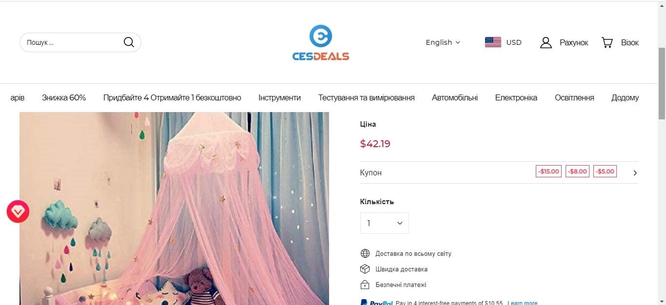 Інтернет-магазин Cesdeals