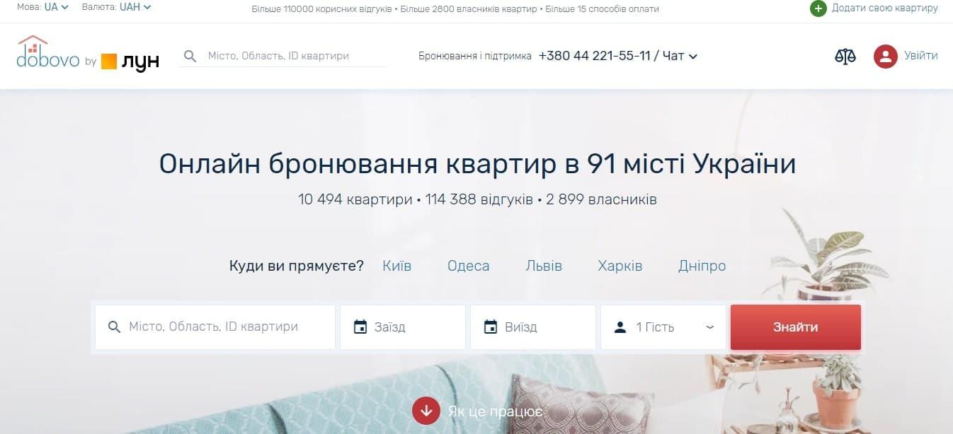 Сервіс оренди житла в Україні Dobovo