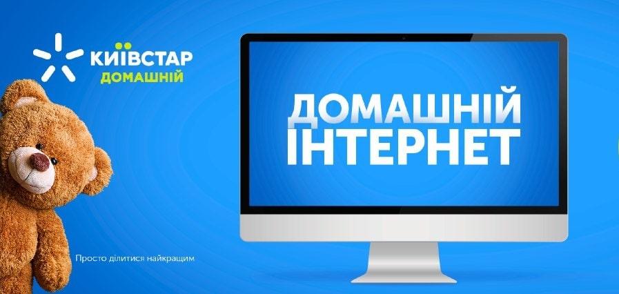 Як перевірити рахунок Київстар Домашній інтернет