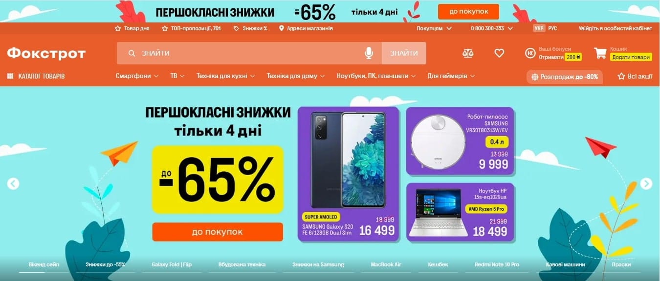 Інтернет-магазин Фокстрот