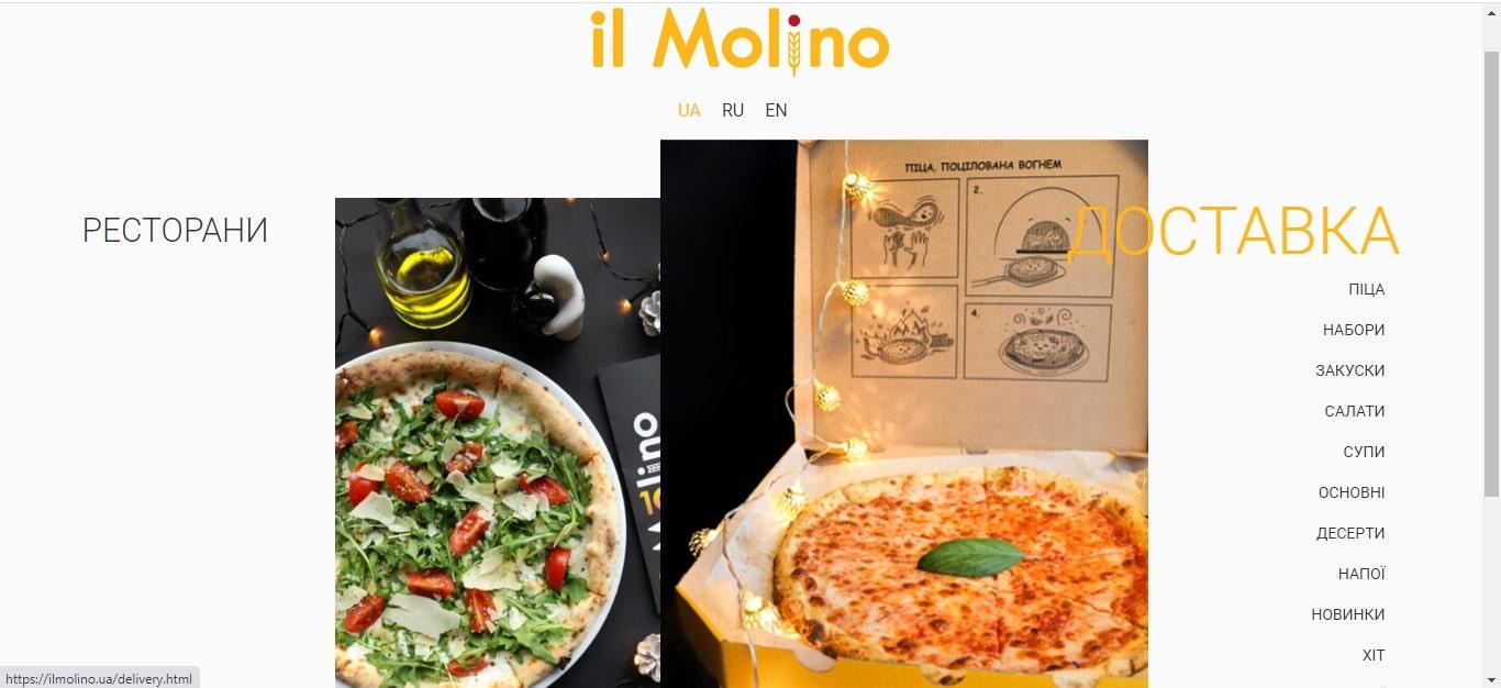 Сервіс доставки їжі il Molino