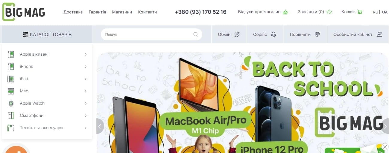 Інтернет-магазин Bigmag