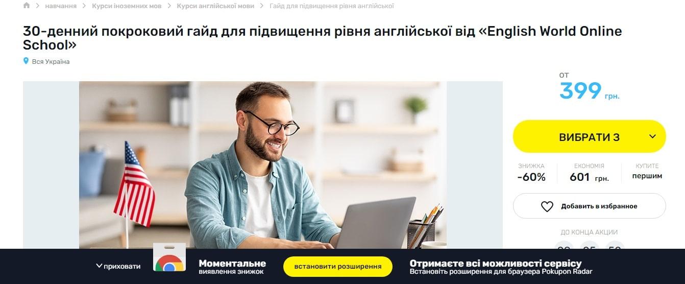 Інтернет-магазин «Покупон»