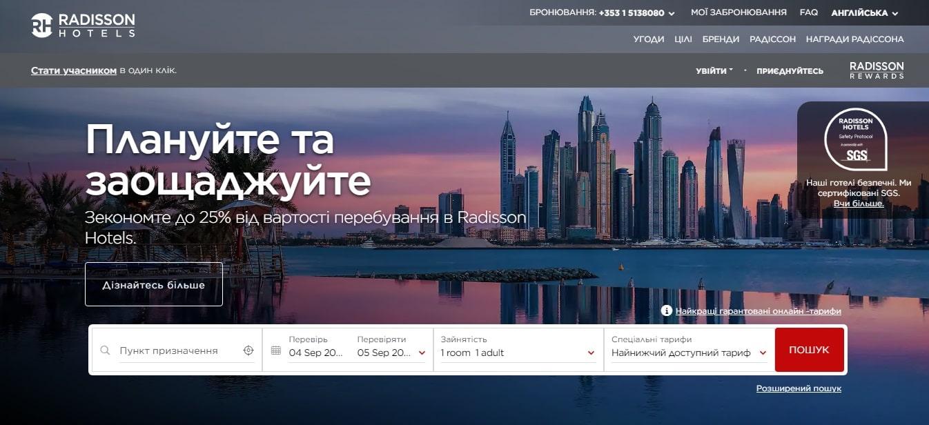 Готелі Radisson Hotels