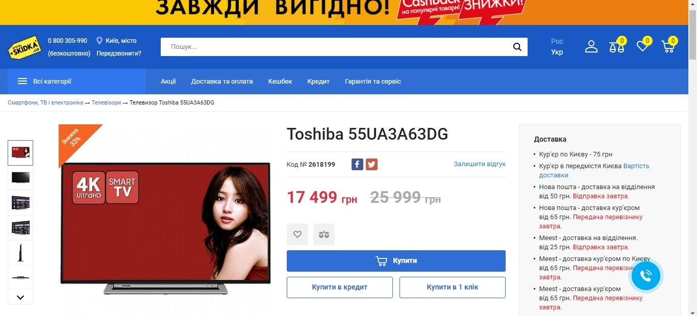 Інтернет-магазин Skidka.ua