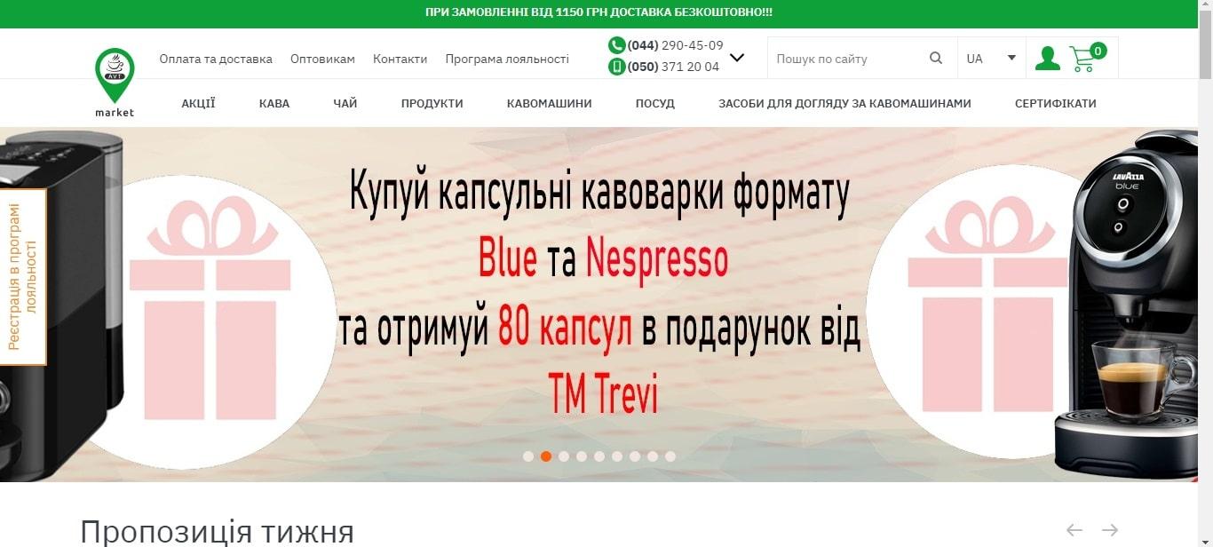 Інтернет-магазин кави та чаю АВТ-Маркет