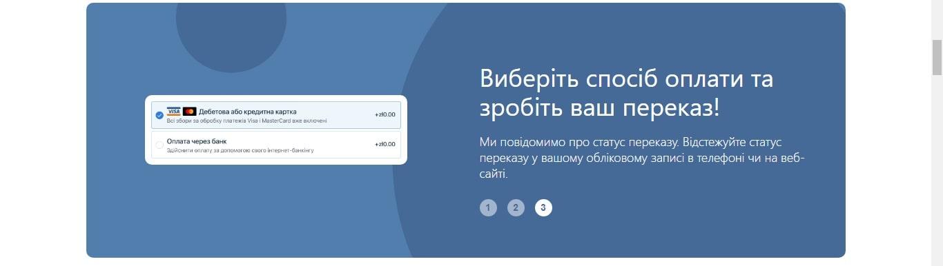 Система грошових переказів TransferGo