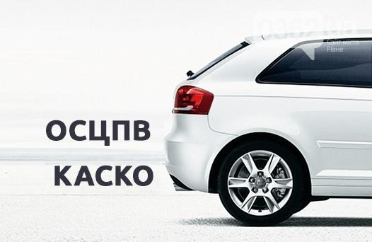 Види автомобільного страхування в Україні