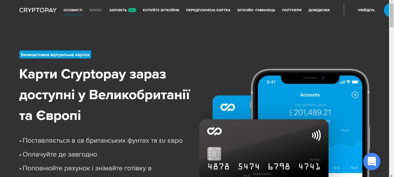 Сервіс обміну біткоінів Cryptopay
