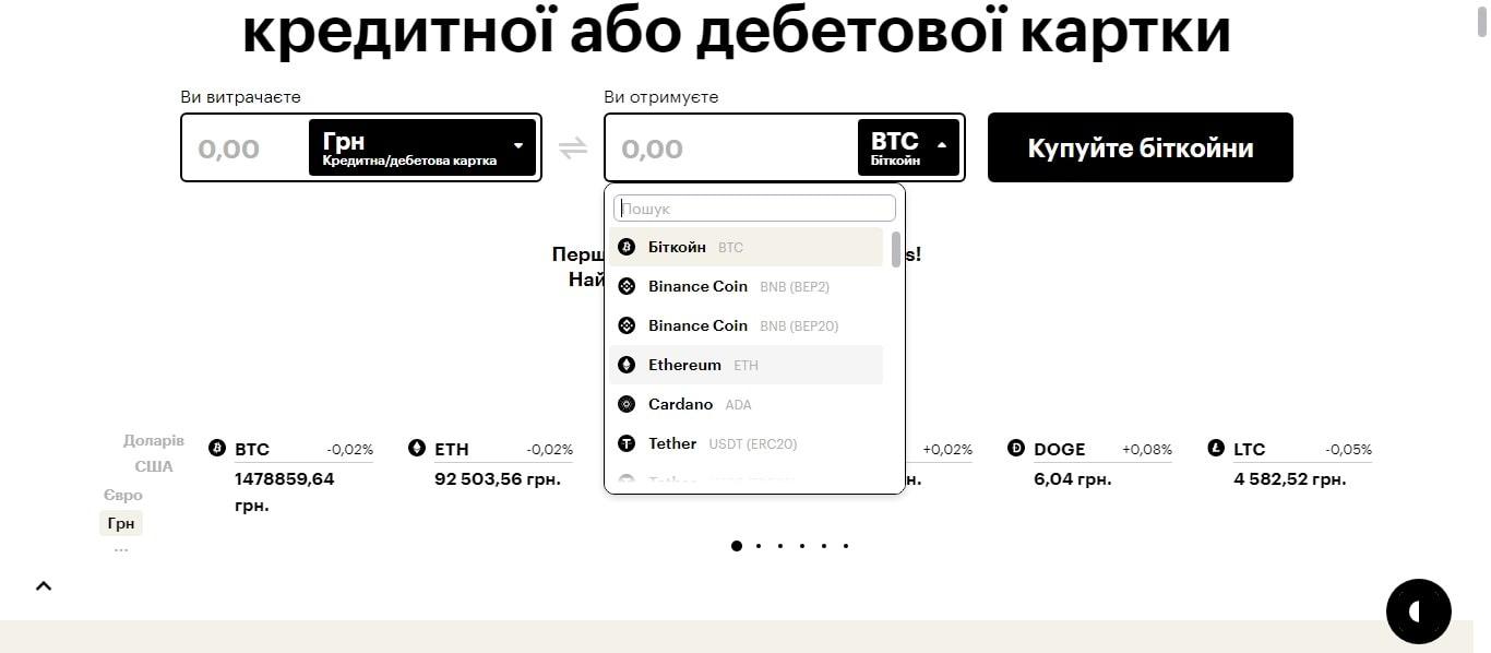 Сервіс обміну криптовалют PayBis