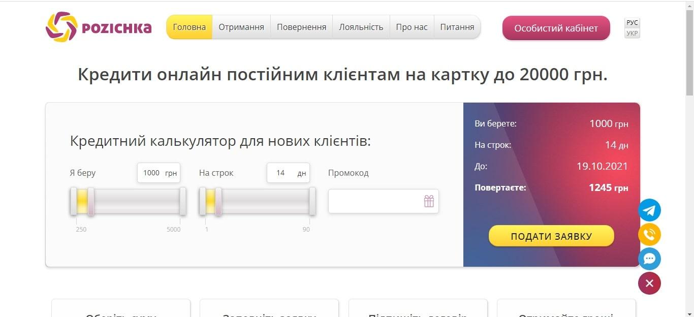 Сервіс кредитів Pozichka