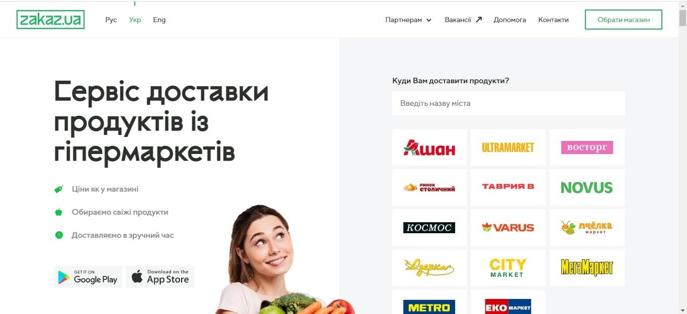 Сервіс доставки продуктів Zakaz.ua